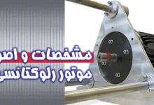تصویر از مشخصات و اصول کار موتور رلوکتانسی سوئیج شونده (SR)-بخش 1
