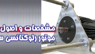 تصویر از مشخصات و اصول کار موتور رلوکتانسی سوئیج شونده (SRM)-بخش 2