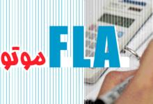 تصویر از FLA موتور چیست؟
