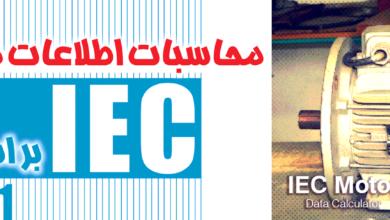 تصویر از محاسبات اطلاعات موتور IEC بر اساس استاندارد NEC 2011