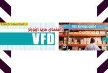 تصویر از راهنمای خرید و انتخاب اینورتر VFD