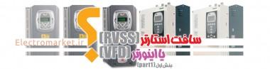 سافت استارتر(RVSS)یا اینورتر(VFD)؟بخش اول