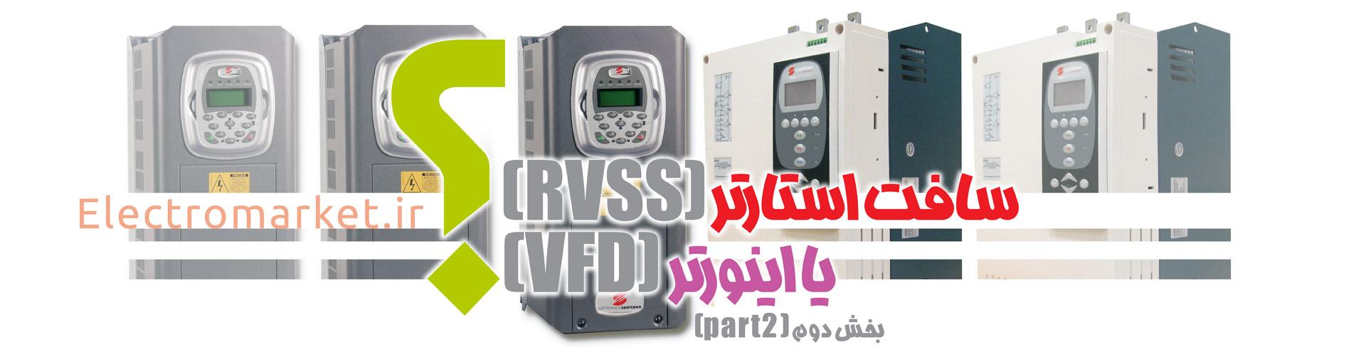 سافت استارتر(RVSS)یا اینورتر(VFD)؟بخش دوم