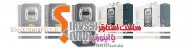 سافت استارتر(RVSS)یا اینورتر(VFD)؟بخش سوم