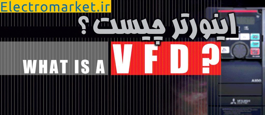 اینورتر چیست؟ what is a vfd