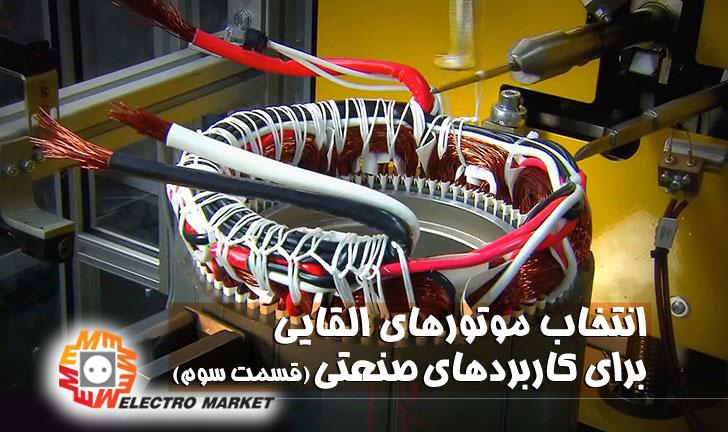 تصویر از انتخاب موتورهای القایی برای کاربردهای صنعتی (بخش سوم)
