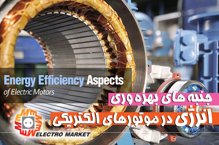 Aspects of energy efficiency in electric motors in electromarket