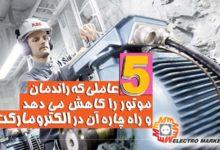 تصویر از 5 عاملی که راندمان موتور را کاهش می دهد و راه چاره آن درالکترومارکت