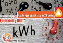 تصویر از 5 عنصر کلیدی از قبض برق شما
