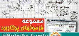 مجموعه فرمولهای پرکاربرد مهندسی برق در یک صفحه اکسل