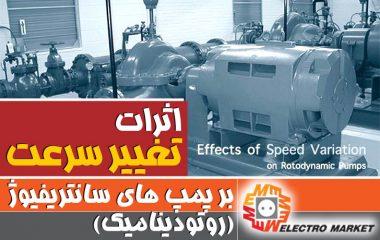 اثرات تغییر سرعت بر پمپ های سانتریفیوژ (روتودینامیک)