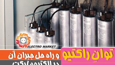 تصویر از توان راکتیو و راه حل جبران آن در الکترومارکت