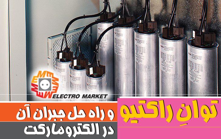 توان راکتیو و راه حل جبران آن در الکترومارکت