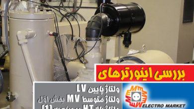 تصویر از بررسی اینورتر های ولتاژ پایین LV ولتاژ متوسط MV ولتاژ بالا HT در صنعت (1)