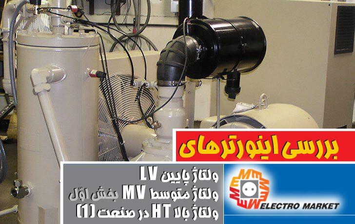 تصویر از بررسی اینورتر های ولتاژ پایین LV ولتاژ متوسط MV ولتاژ بالا HT در صنعت (۱)
