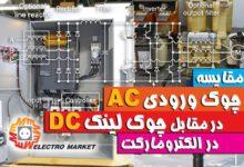 تصویر از مقایسه چوک ورودی AC در مقابل چوک لینک DC در الکترومارکت