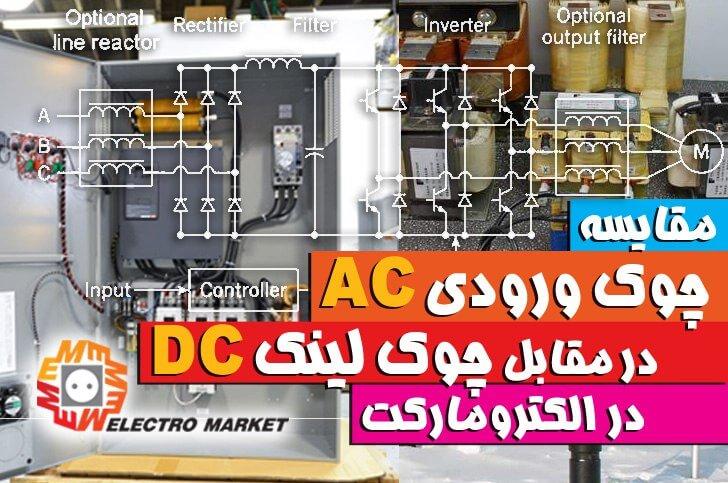 مقایسه چوک ورودی AC در مقابل چوک لینک DC در الکترومارکت