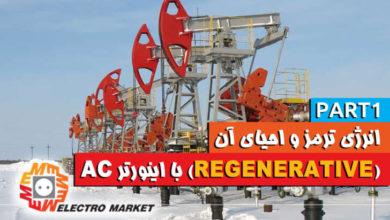 تصویر از انرژی ترمز و احیای آن (Regenerative) با اینورتر AC