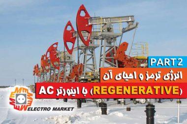 انرژی ترمز و احیای آن (ریجنریتیو) با اینورتر AC بخش دوم