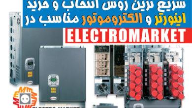 تصویر از سریع ترین روش انتخاب و خرید اینورتر  و الکتروموتور در Electromarket