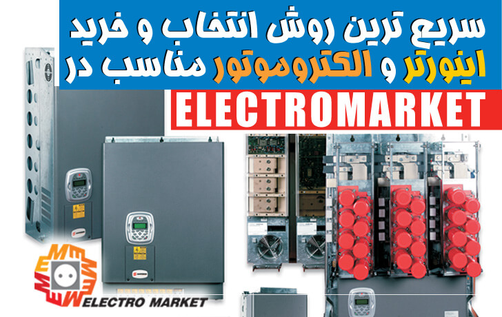 The quickest way to select and buy appropriate inverter and electric Electromarket