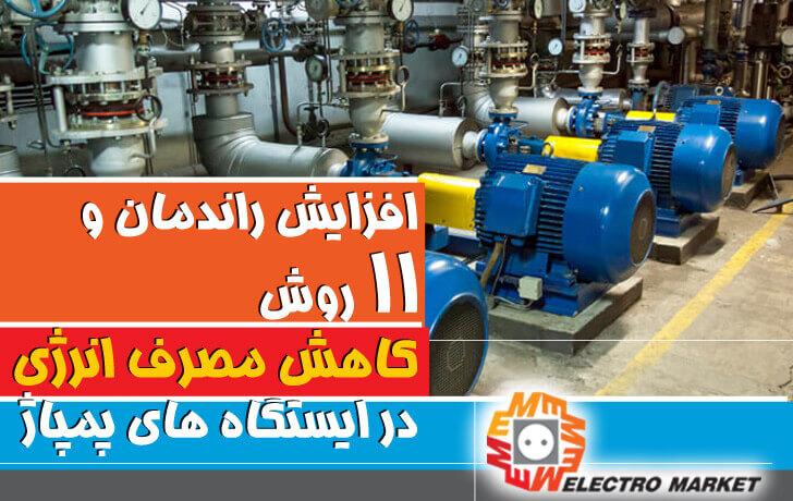 افزایش راندمان و 11 روش کاهش مصرف انرژی در ایستگاه های پمپاژ در الکترومارکت