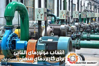 انتخاب موتورهای القایی برای کاربردهای صنعتی ( قسمت اول)