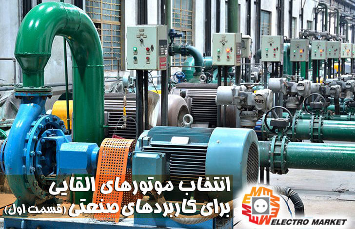 تصویر از انتخاب موتورهای القایی برای کاربردهای صنعتی ( قسمت اول)