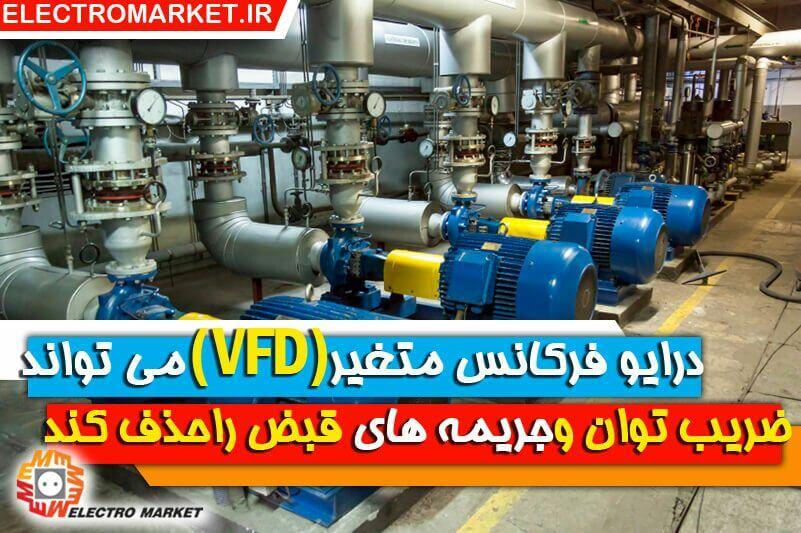 درایو فرکانس متغیر(VFD) میتواند ضریب توان و جریمه های قبض برق را حذف کند