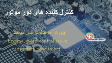Photo of کنترل کننده های دور موتور یا اینورتر ها چگونه عمل میکنند