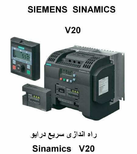 راهنمای فارسی اینورتر زیمنس Siemens sinamics V20
