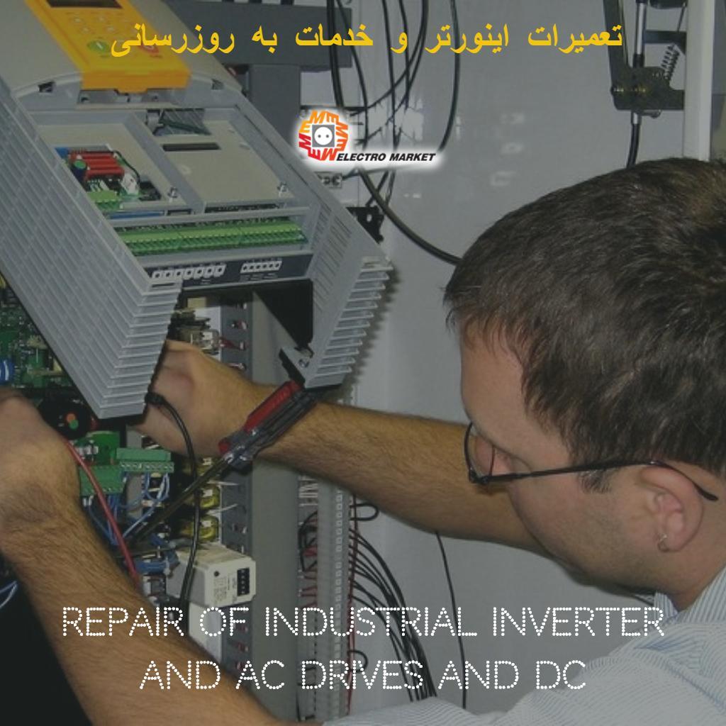 تعمیرات اینورتر Repair inverter and soft starter