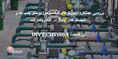 مطالعه اینورترهای مخصوص بوستر پمپ و سیستم پمپاژ در الکترومارکت این قسمت CHV160A