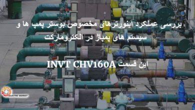 تصویر از مطالعه اینورترهای مخصوص بوستر پمپ و سیستم پمپاژ در الکترومارکت این قسمت CHV160A