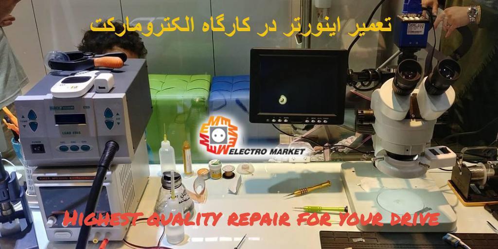 تعمیر اینورتر در کارگاه الکترومارکت Workshop Repair