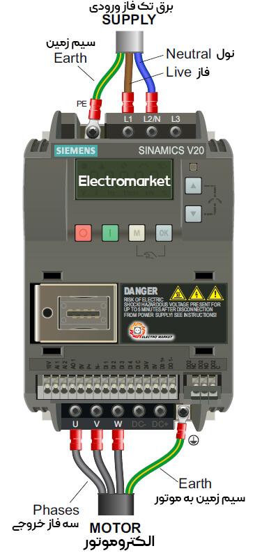 اتصالات برق و موتور (ورودی تک فاز)
