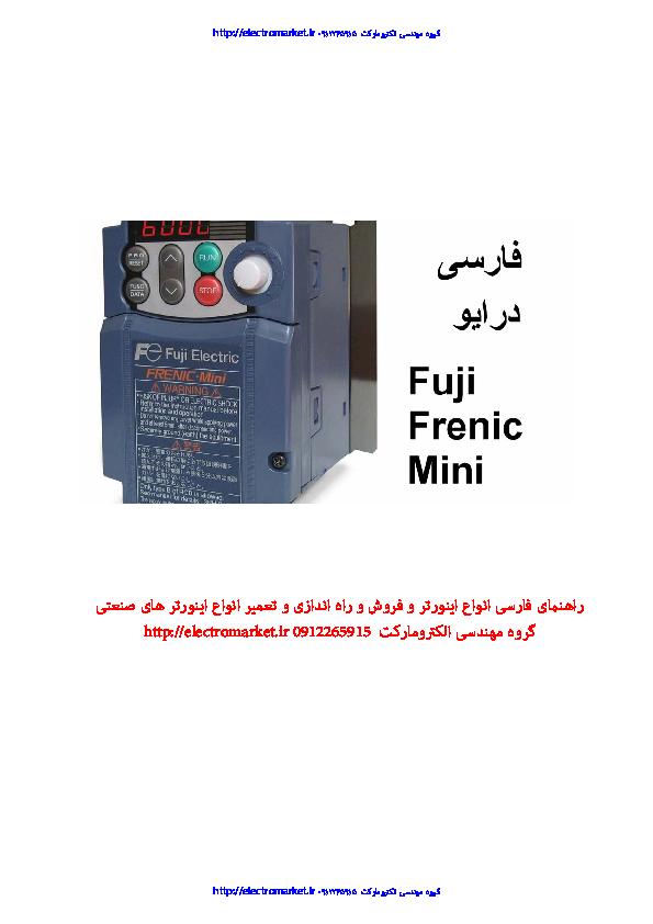 manual farsi inverter fuji frenic mini 09122659154 electromarket.pdf